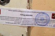 Moscova a inchis birourile Amnesty International. Pe sigilii scrie ca birourile sunt proprietatea Federatiei Ruse