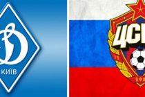 BILETUL ZILEI 29 IULIE 2017. Dinamo Kiev si TSKA Moscova, doua dintre marile favorite ale zilei